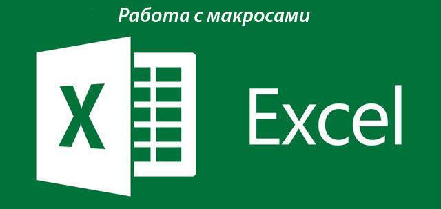 Активация макросов Excel