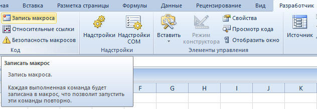 Запись макрокоманд в Excel