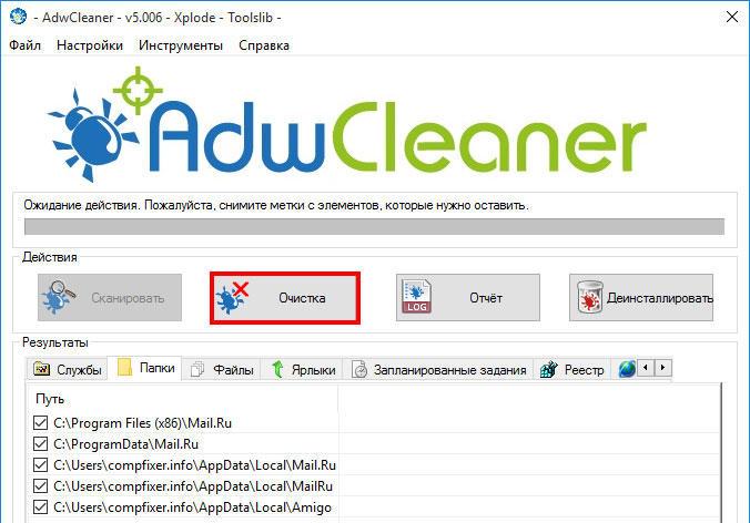 Использование утилиты AdwCleaner