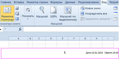 Инструменты вкладки «Вид»