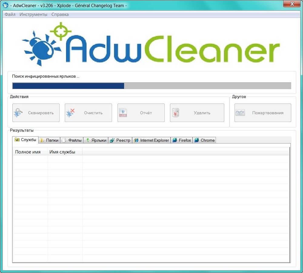 Очищение приложением adwcleaner