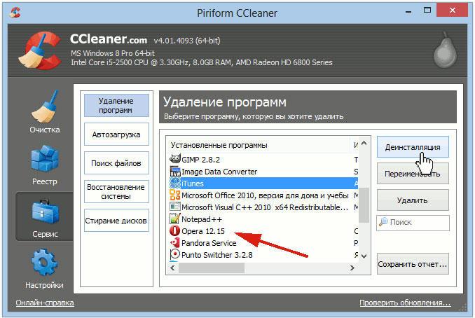 Удаление приложений в CCleaner
