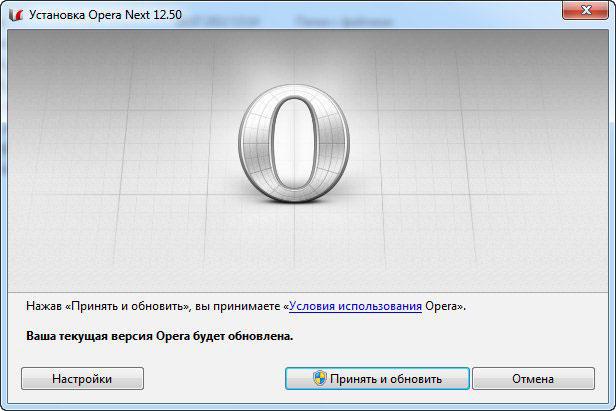 Установка новой версии Opera