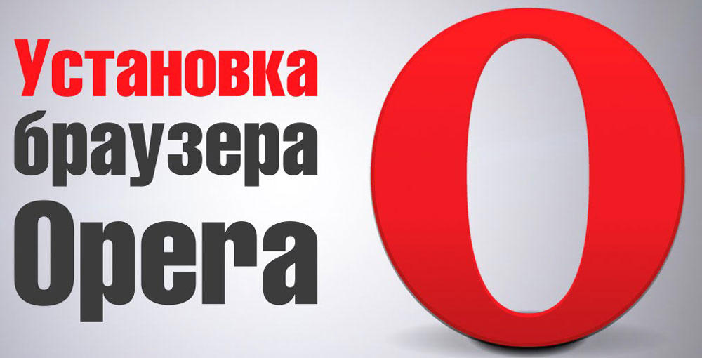Обзор интернет-браузера Opera