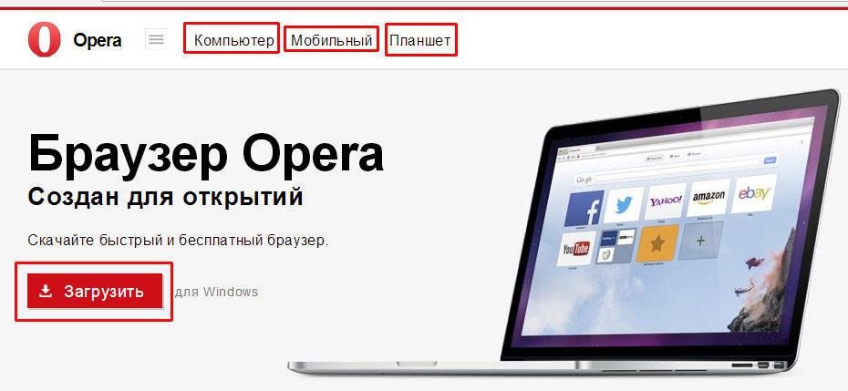 Установка Opera из сайта