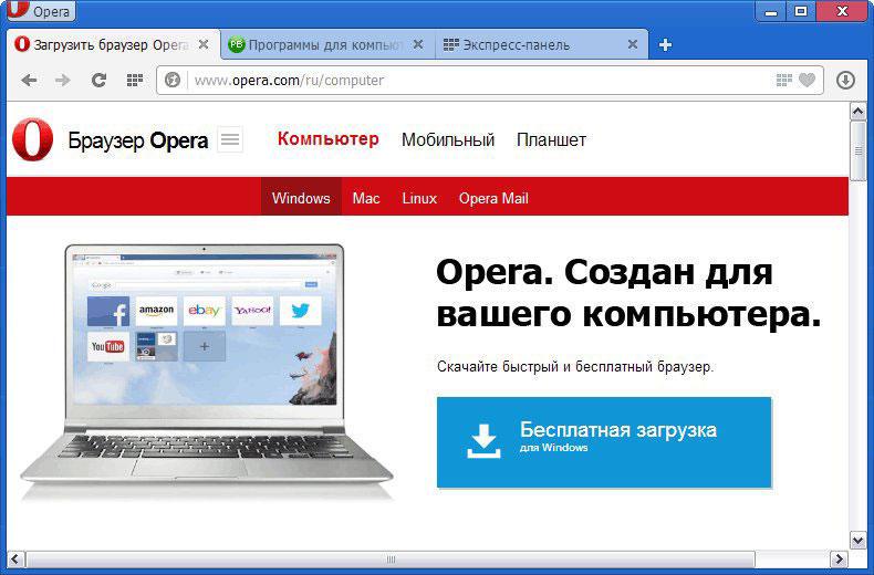 Бесплатная загрузка Opera на ПК