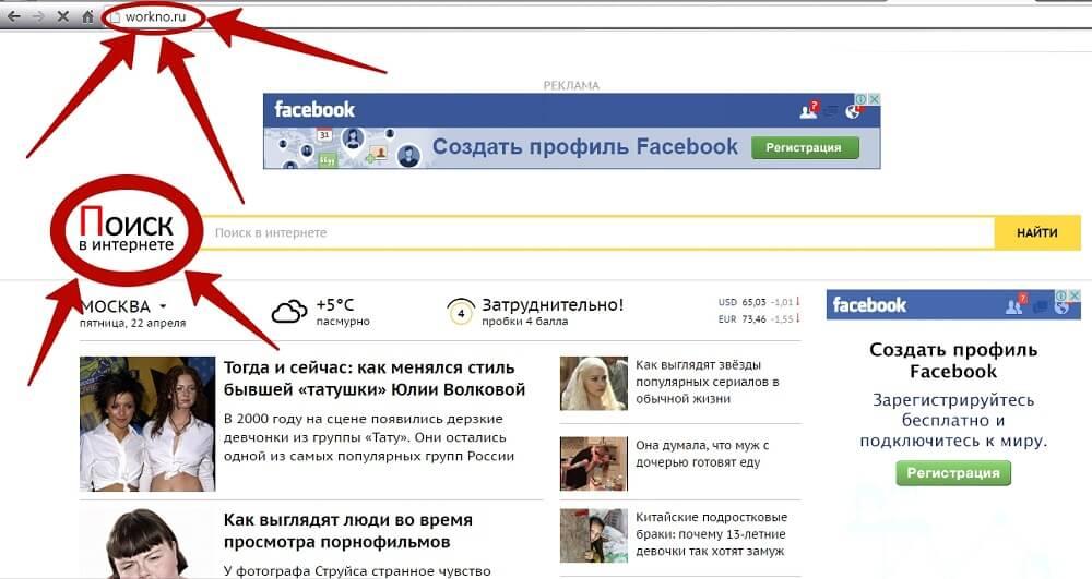 Открытый сайт workno.ru