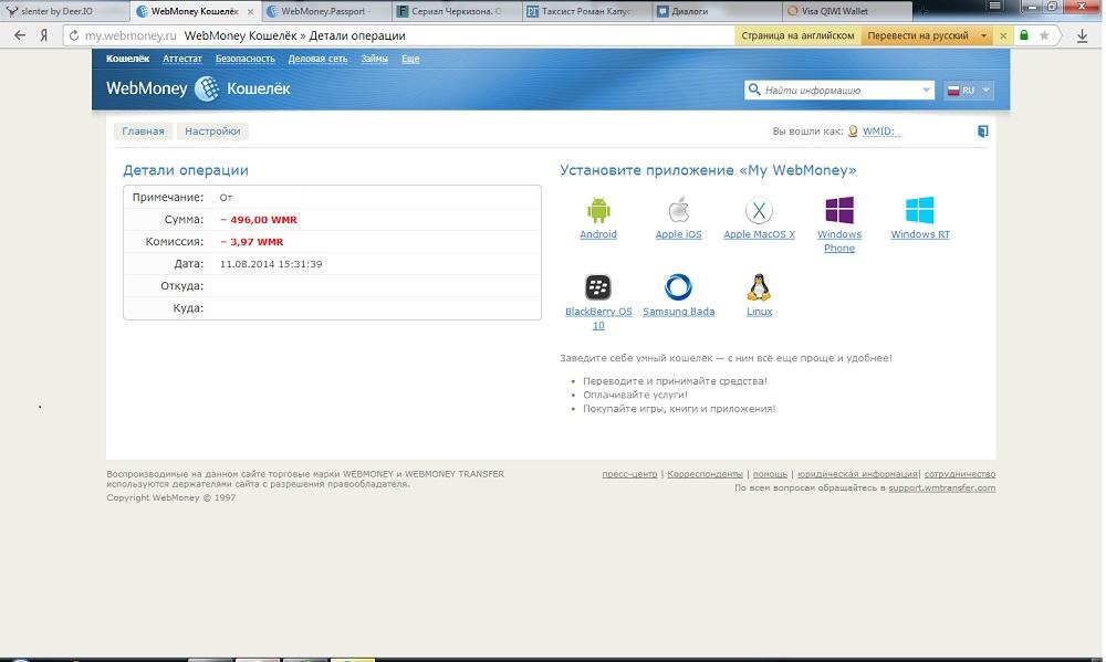 Перевод страницы на Яндекс браузере