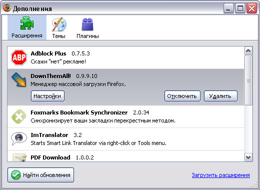 Расширенная настройка Mozilla Firefox