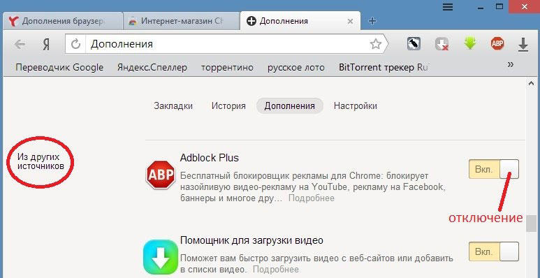 Включение дополнений в Яндекс.Браузере