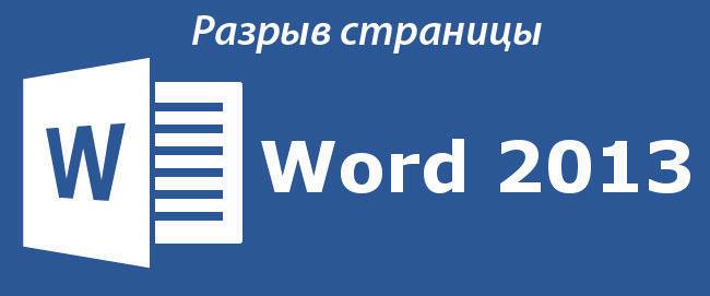 Разрыв страниц в MS Word
