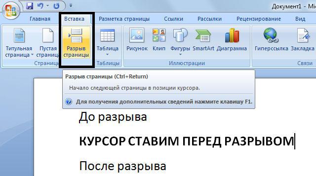 Панель инструментов Вставка