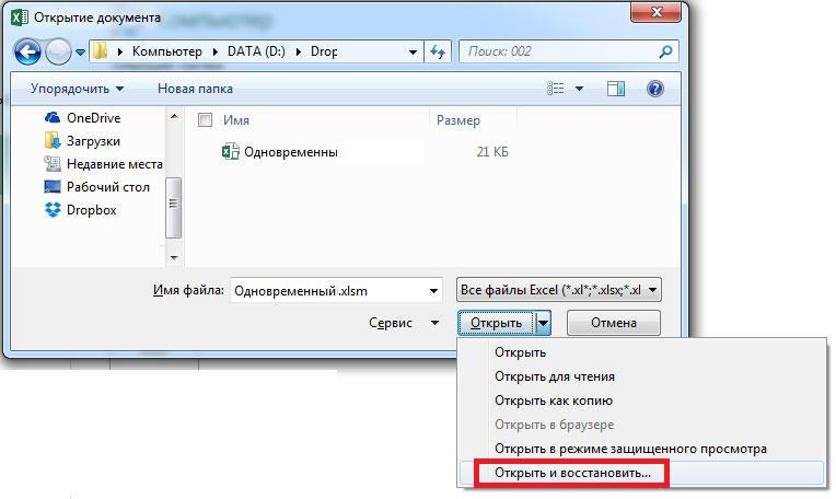 Восстановление файла при открытии