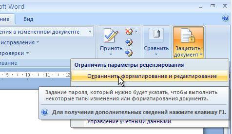Отключение защиты документа