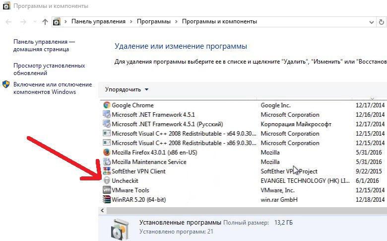 Удаление программ и компонентов Windows