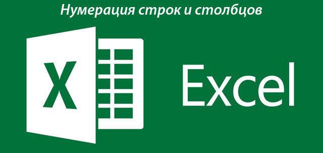 Нумерация ячеек в Excel