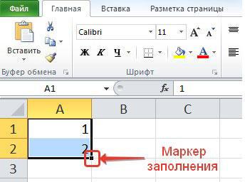 Использование маркера заполнения
