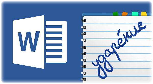 Установка ударения в MS Word