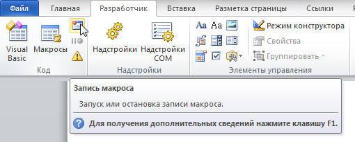 Панель инструментов Разработчик