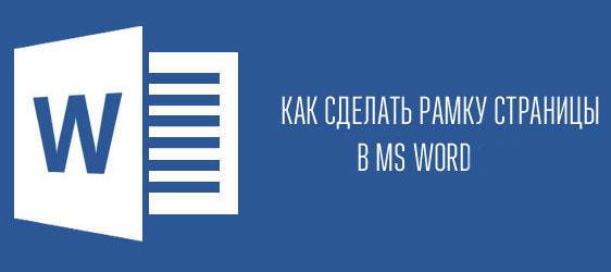 Создание рамок в MS Word