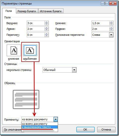 Применение параметров к выбранному диапазону