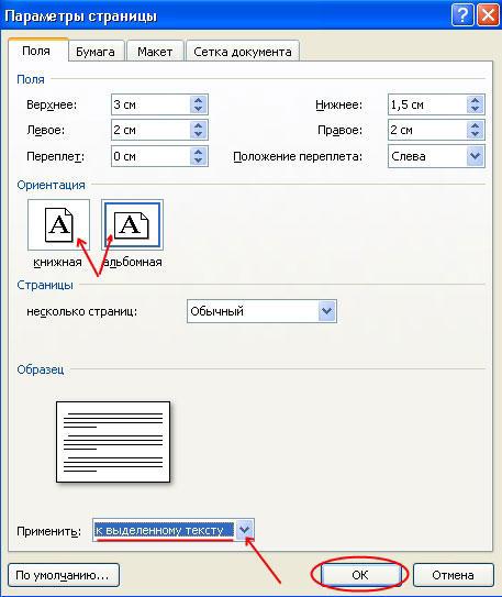 Настройка Microsoft Word 2003