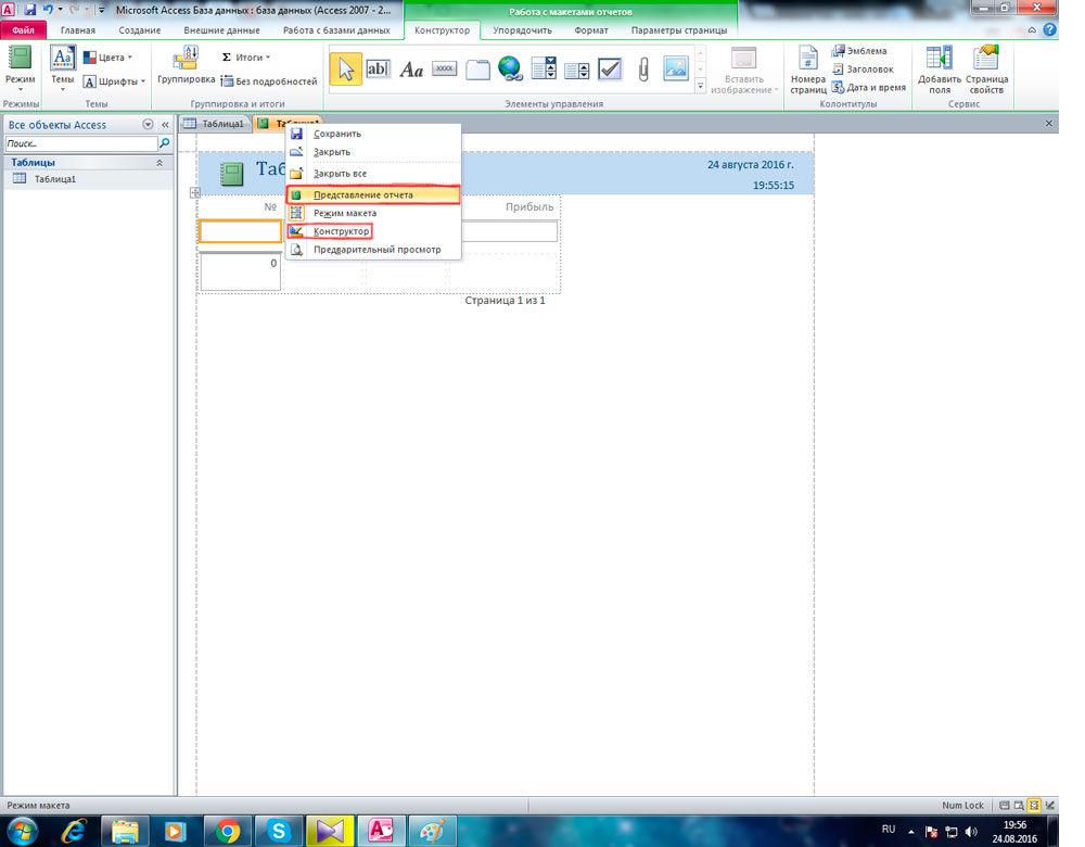 Клавиши представление отчёта и конструктора