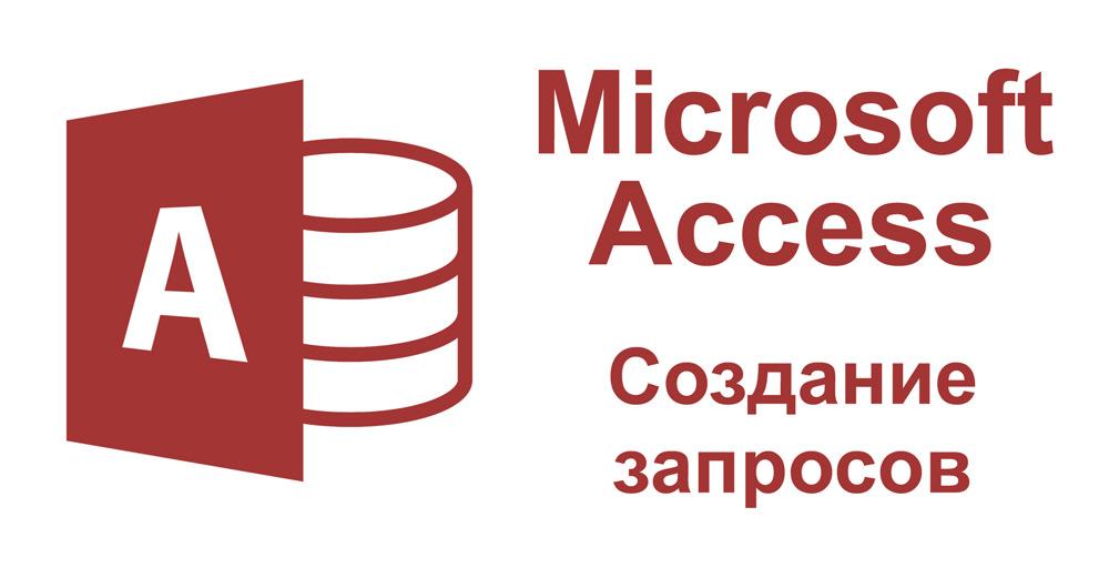 Access: делаем запросы