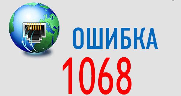 Анонс ошибка 1068