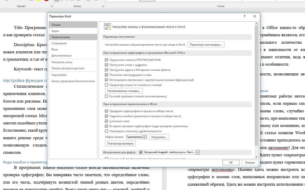 Файл параметры правописание