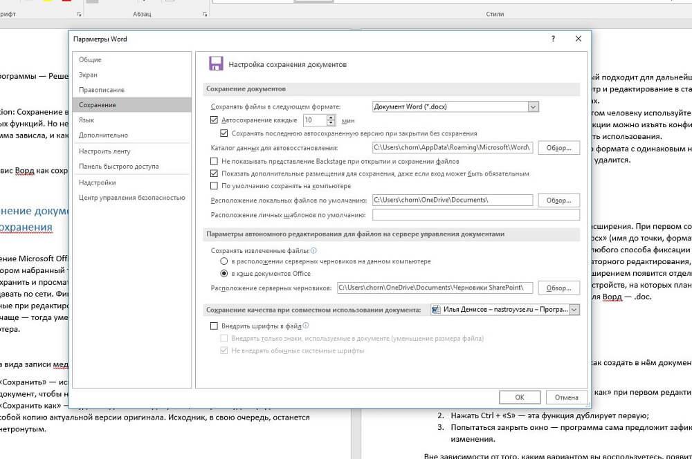 Файл параметры сохранения