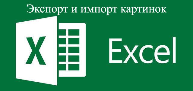 Импорт и экспорт картинок в Эксель