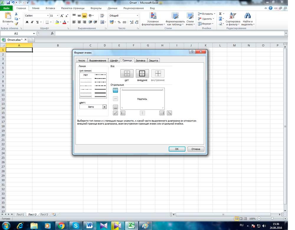 Изменение границ ячейки в Excel