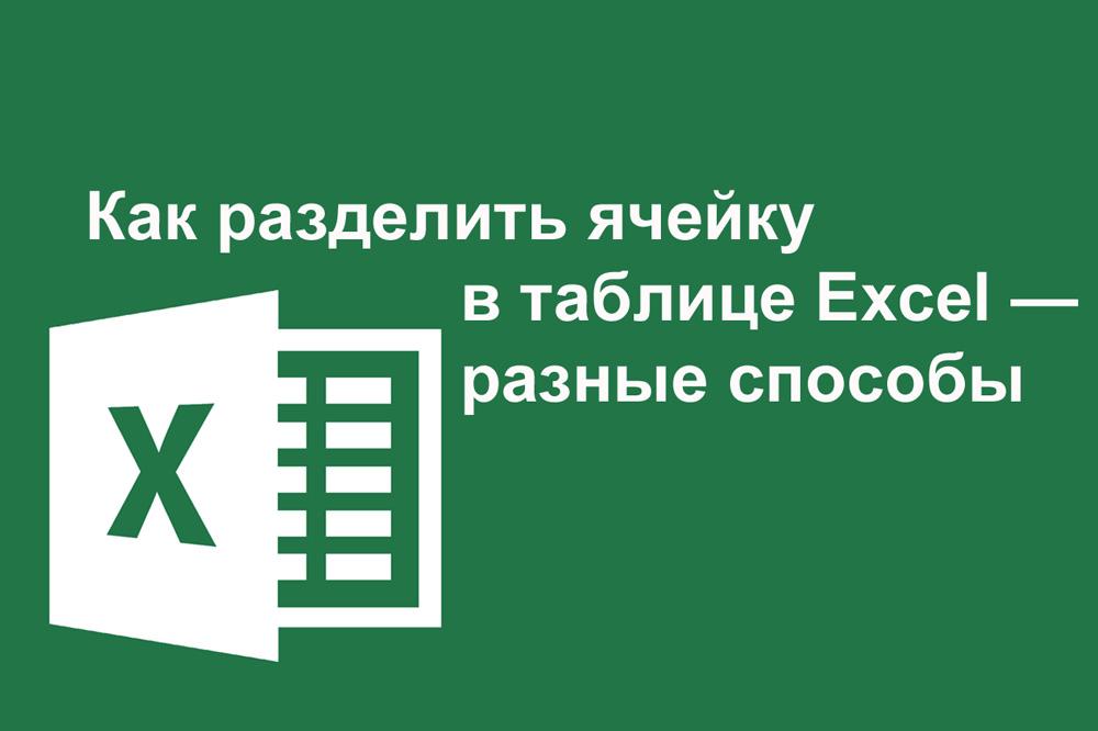 Как разделить ячейку в Excel