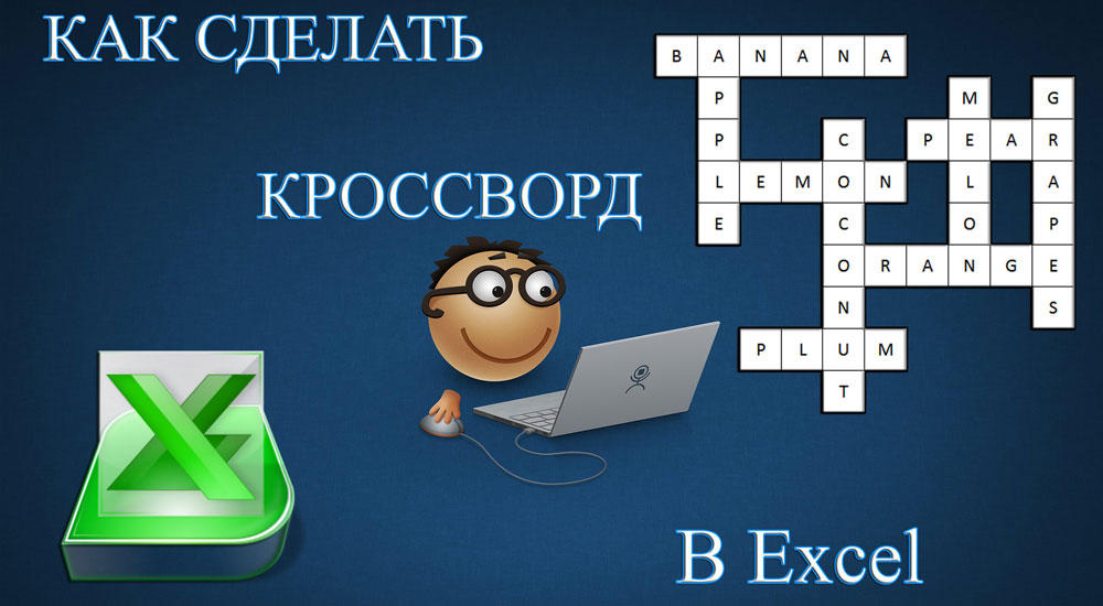 Создание кроссворда в Excel