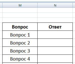 Таблица для проверки ответов