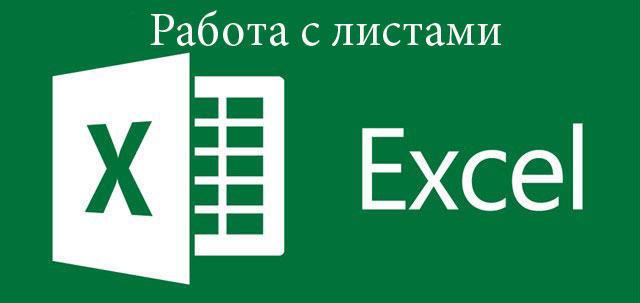 Работа с ярлыками в Microsoft Excel