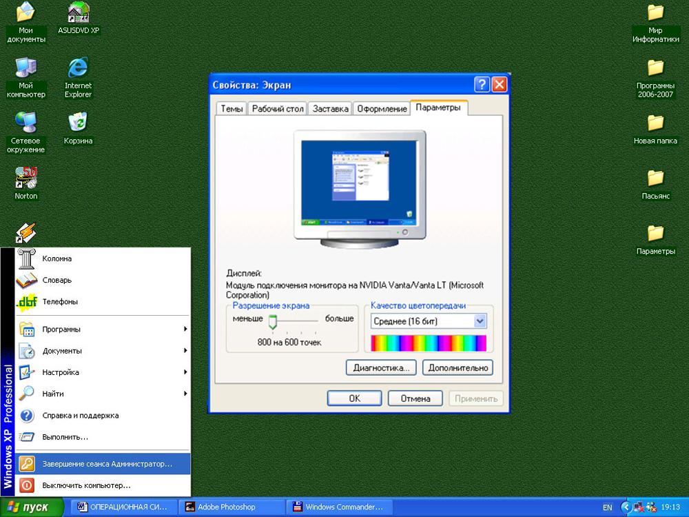 Меню свойства экрана Windows XP