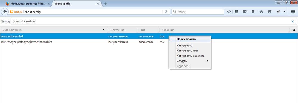 Настройки в Mozilla