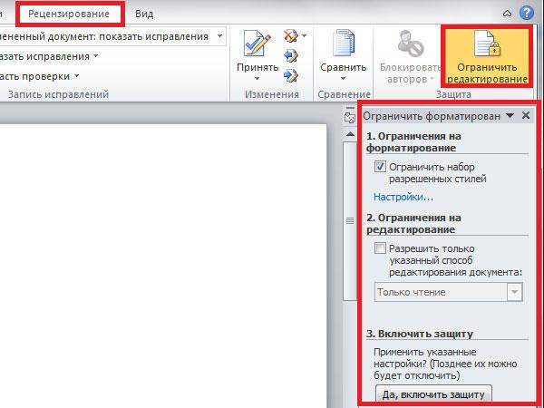 Защита документа от редактирования