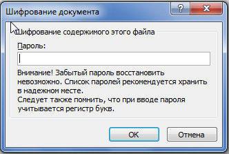 Шифрование документа с помощью ключа