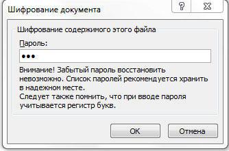Снятие защиты с файла