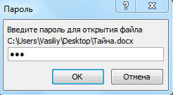 Запрос пароля при открытии документа