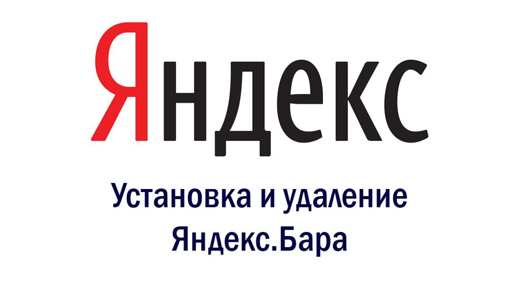 Применение Яндекс.Бара