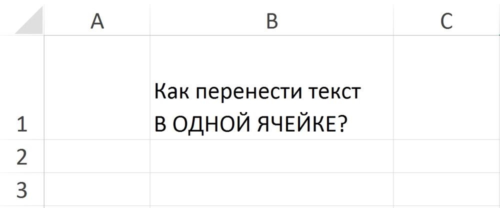 Пример переноса текста