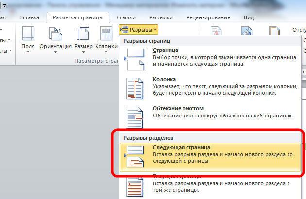 Инструменты для разметки текста