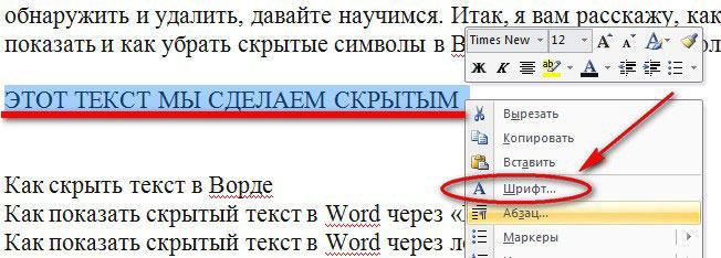 Дополнительные возможности редактора Word