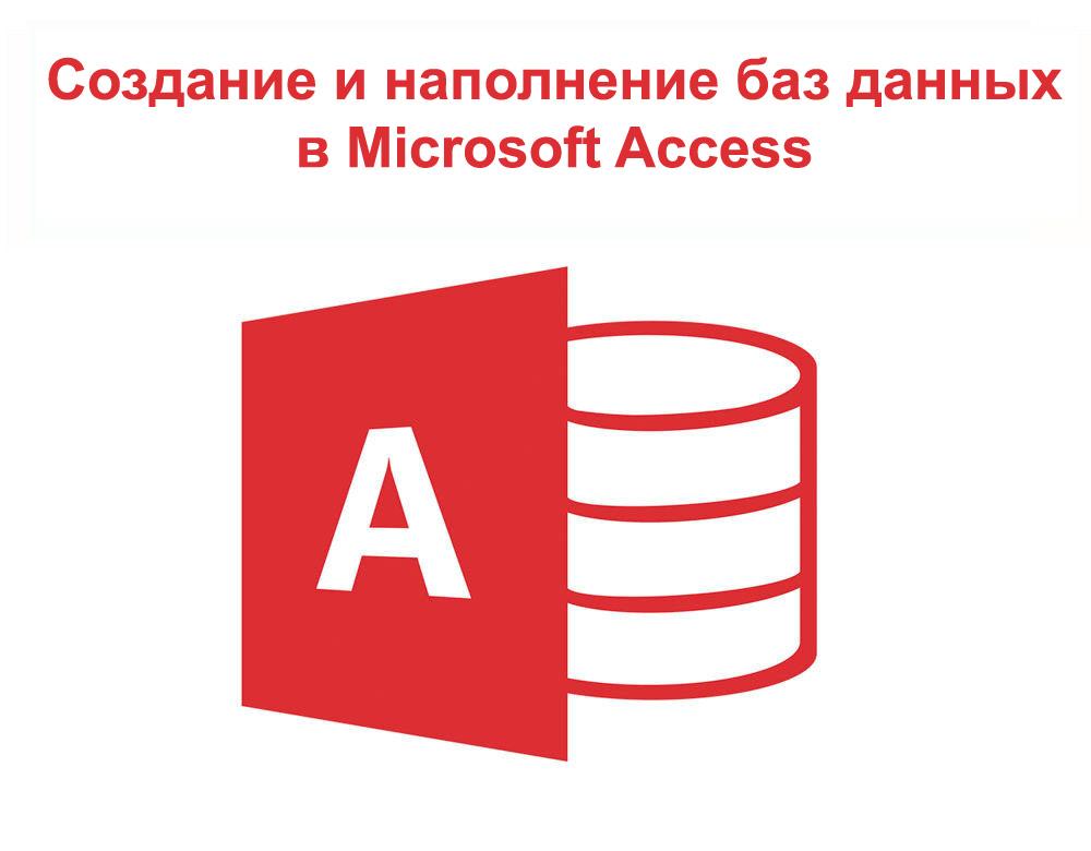 Создание и наолнение баз данных Access