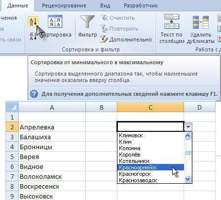 Сортировка данных для размещения
