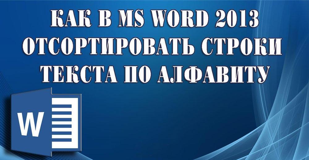 Сортировка строк в MS Word